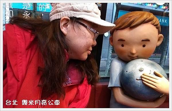 台北 幾米月亮公車 17