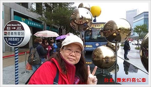 台北 幾米月亮公車 20