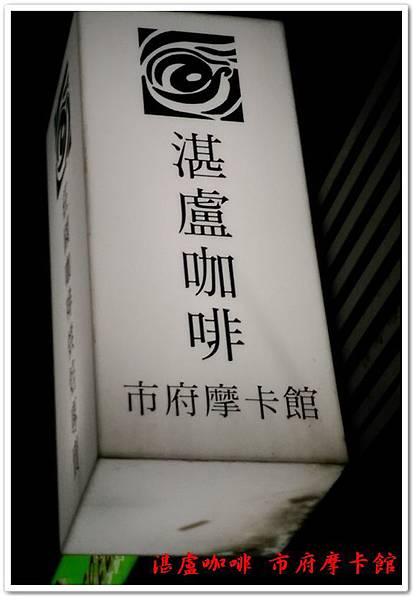 湛盧咖啡 市府摩卡館01