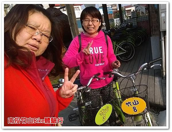 南投竹山Bike體驗行 22