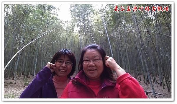 鹿谷孟宗竹林古戰場 04