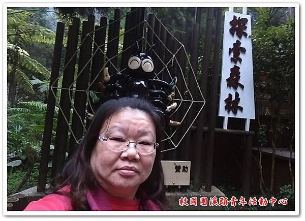 救國團溪頭青年活動中心 06
