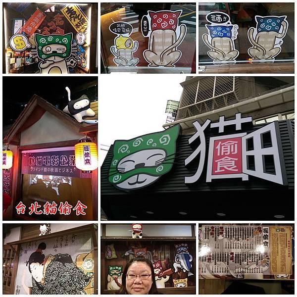 台北貓偷食 01