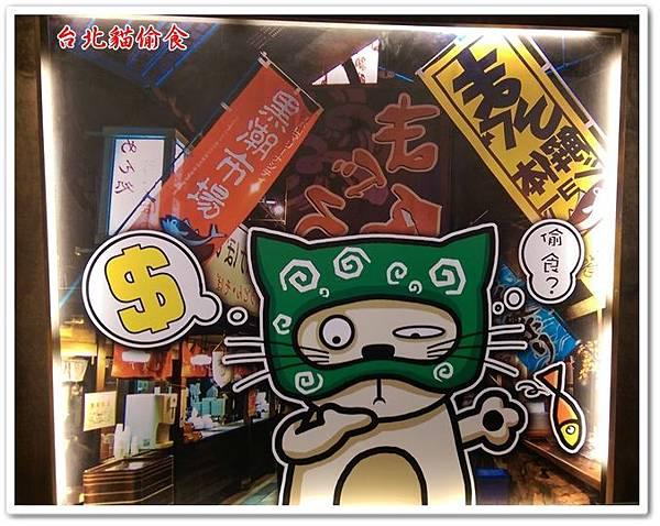 台北貓偷食 08