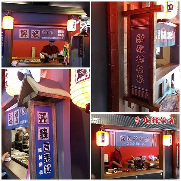 台北貓偷食 10