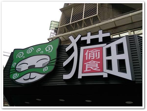 台北貓偷食 13