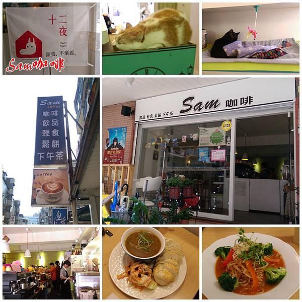 台北 Sam咖啡 01