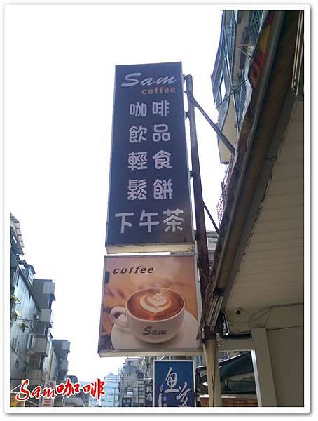 台北 Sam咖啡 02