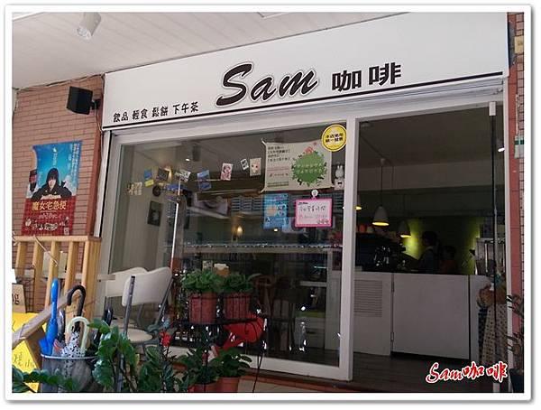 台北 Sam咖啡 03