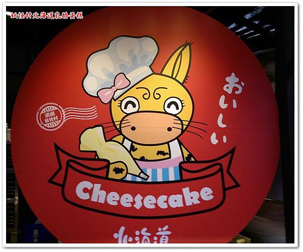 溪頭妖怪村北海道乳酪蛋糕 01