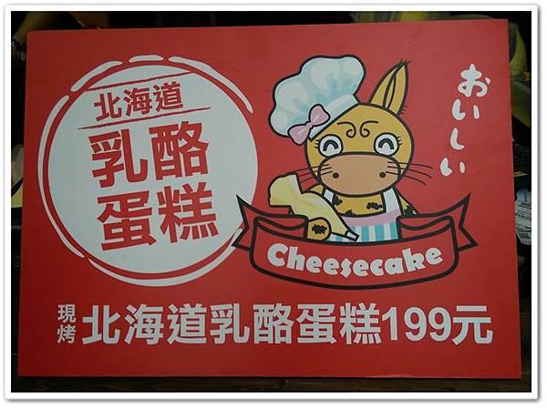 溪頭妖怪村北海道乳酪蛋糕 02