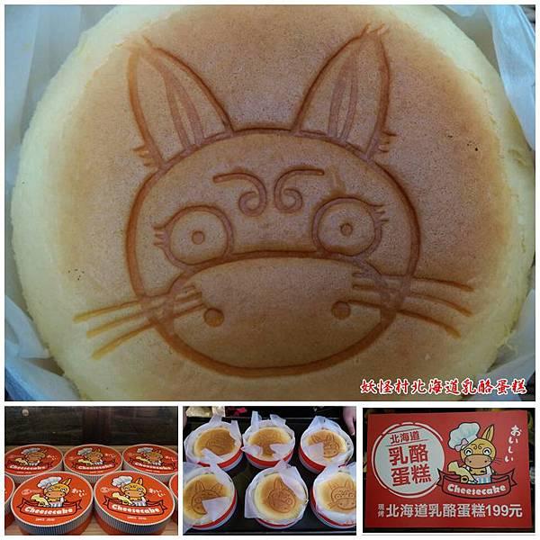 溪頭妖怪村北海道乳酪蛋糕 03