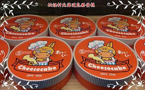 溪頭妖怪村北海道乳酪蛋糕 04
