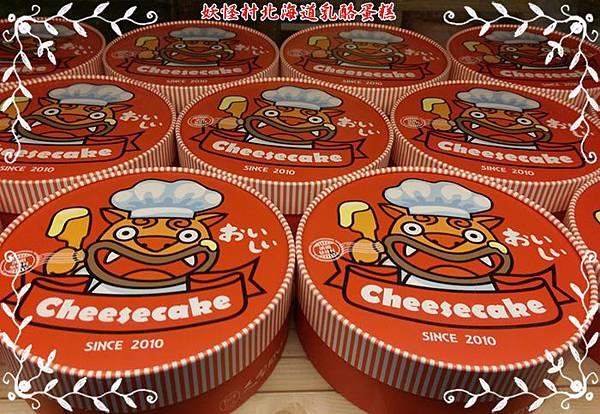溪頭妖怪村北海道乳酪蛋糕 05