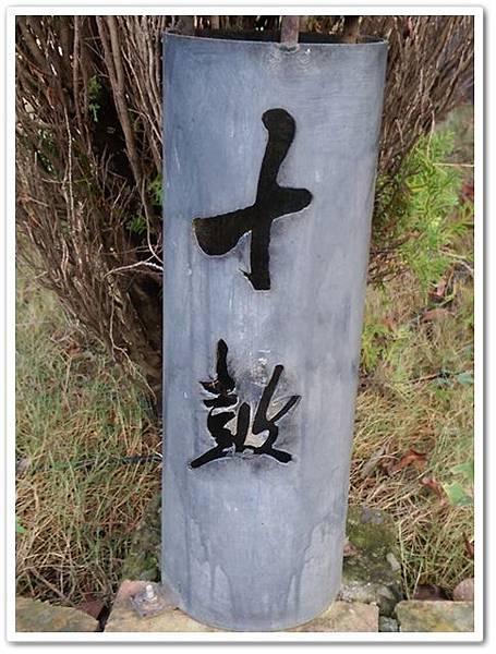 台南十鼓文化園區 32