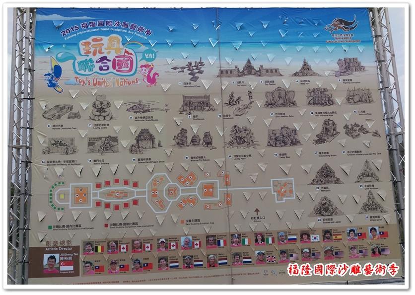 福隆國際沙雕藝術季 04