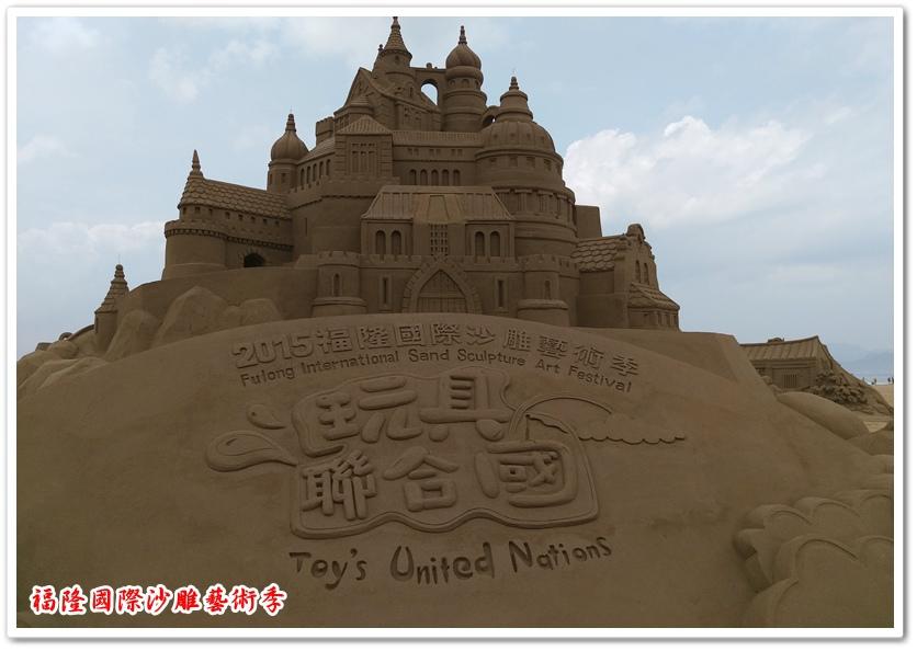 福隆國際沙雕藝術季 12