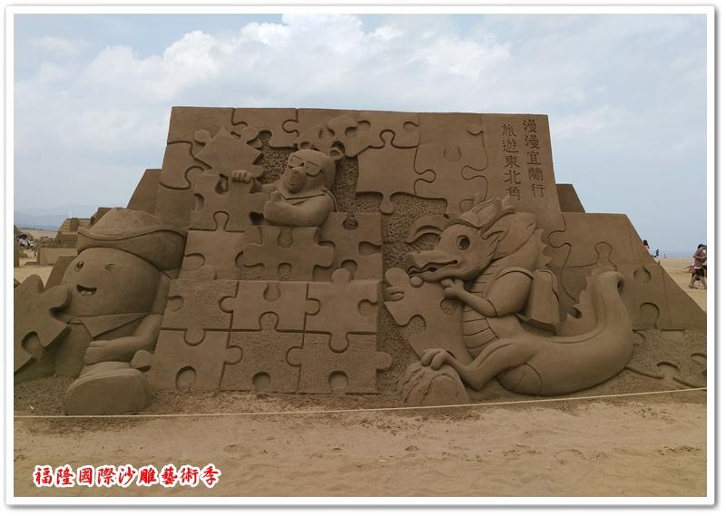福隆國際沙雕藝術季 16