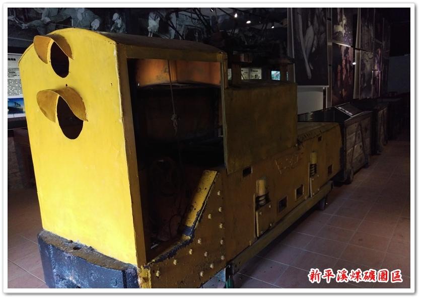 新平溪煤礦園區 07