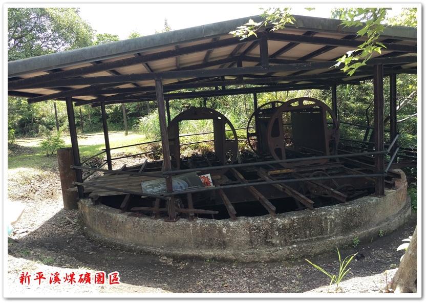 新平溪煤礦園區 14