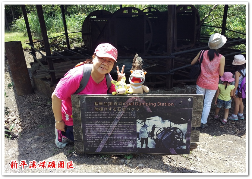 新平溪煤礦園區 16