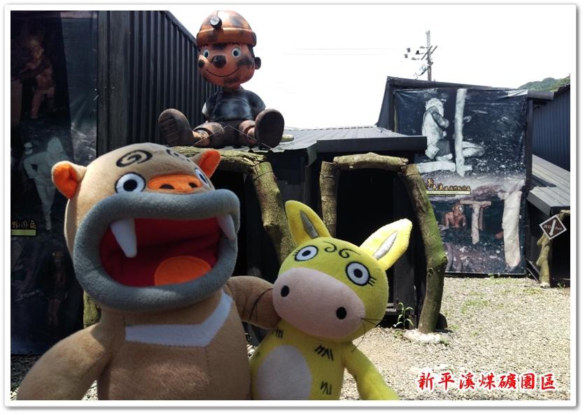 新平溪煤礦園區 18