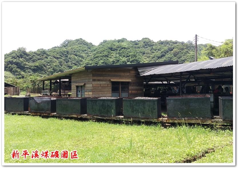 新平溪煤礦園區 23