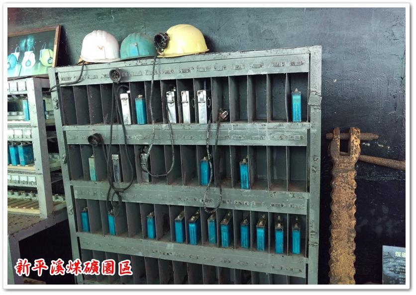 新平溪煤礦園區 27