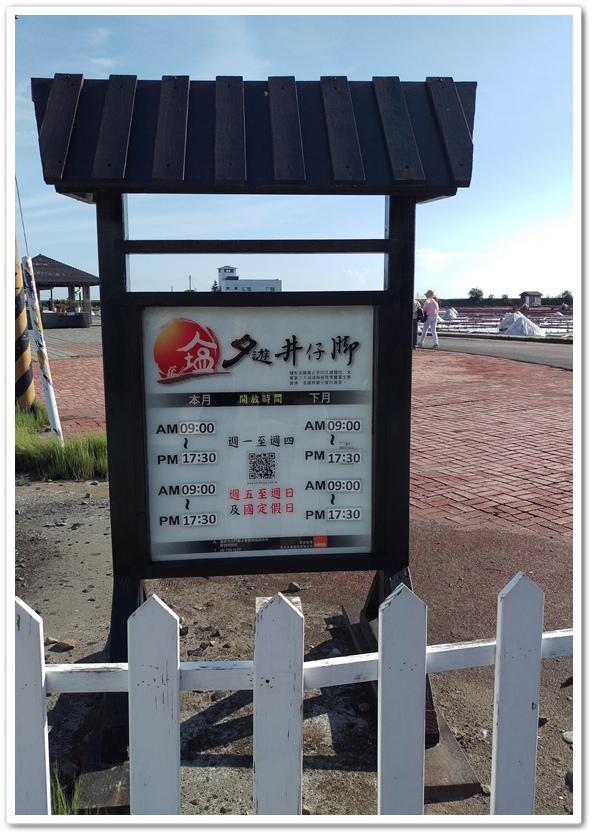 台南井仔腳瓦盤鹽田 03