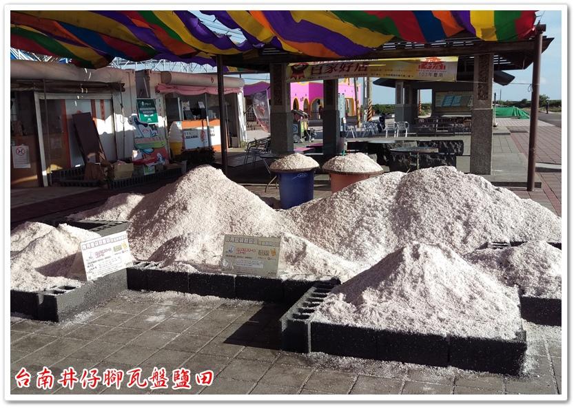 台南井仔腳瓦盤鹽田 05