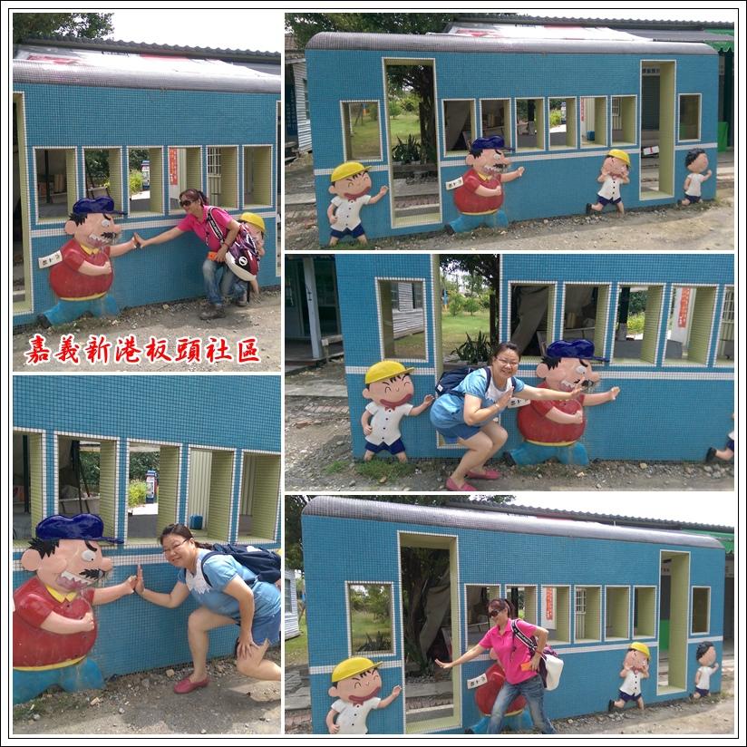 嘉義新港板頭社區 03