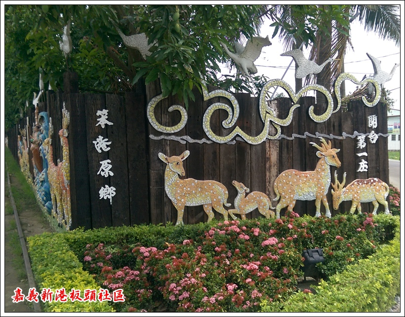 嘉義新港板頭社區 25