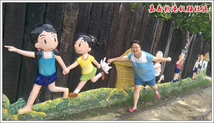 嘉義新港板頭社區 30