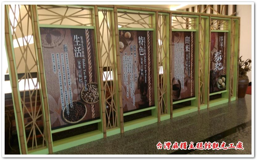 台灣麻糬主題館觀光工廠 14