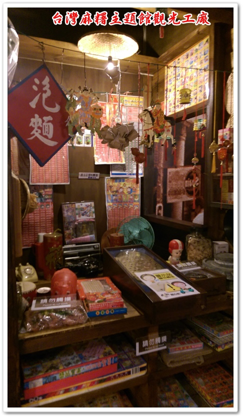 台灣麻糬主題館觀光工廠 16