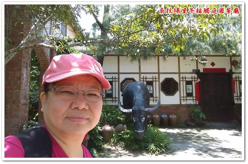 南投埔里牛相觸庭園餐廳 04