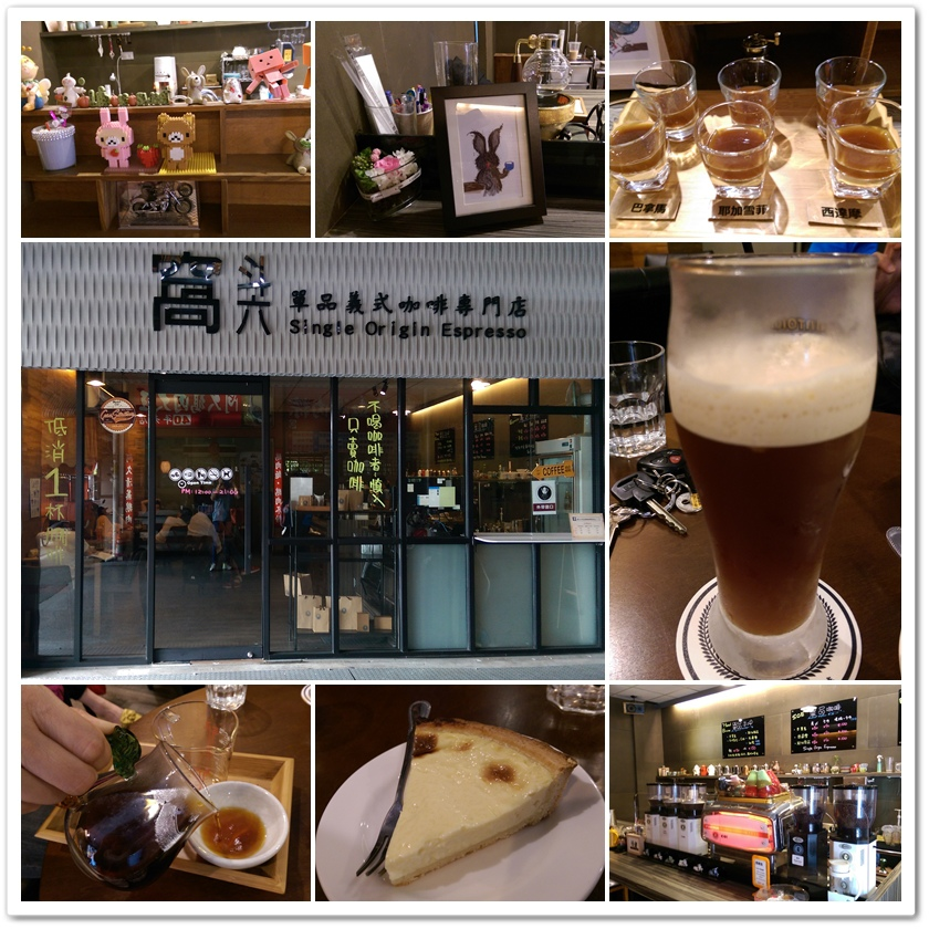 窩斗六義式咖啡 01