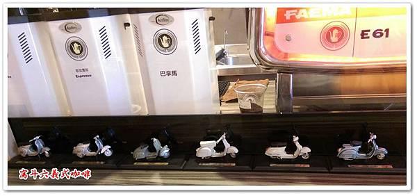 窩斗六義式咖啡 03