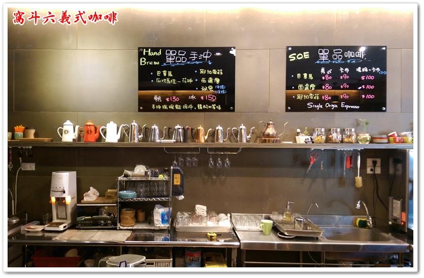 窩斗六義式咖啡 06