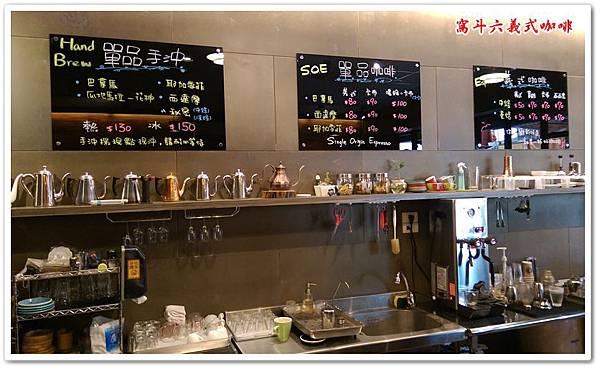 窩斗六義式咖啡 07