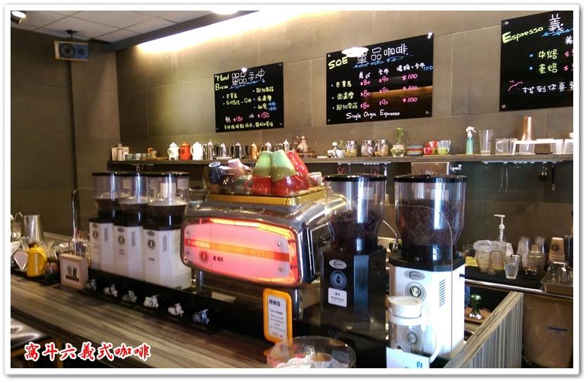 窩斗六義式咖啡 08