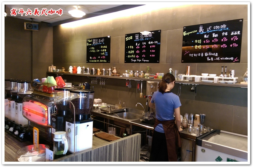 窩斗六義式咖啡 09