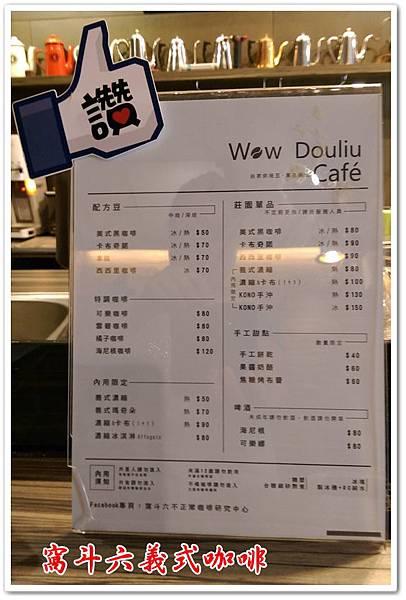 窩斗六義式咖啡 11