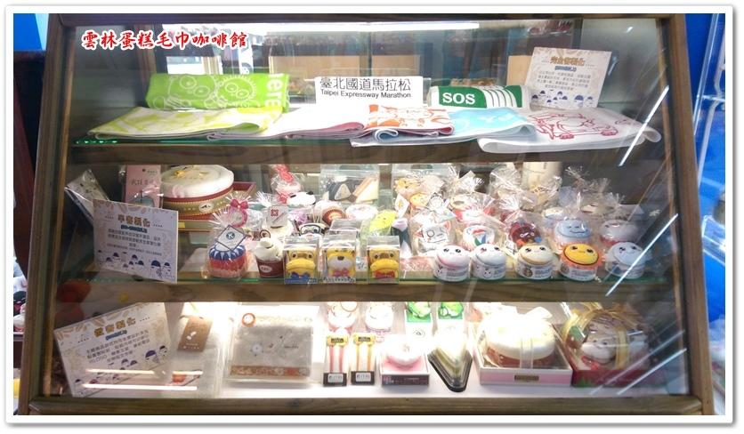 雲林蛋糕毛巾咖啡館 02