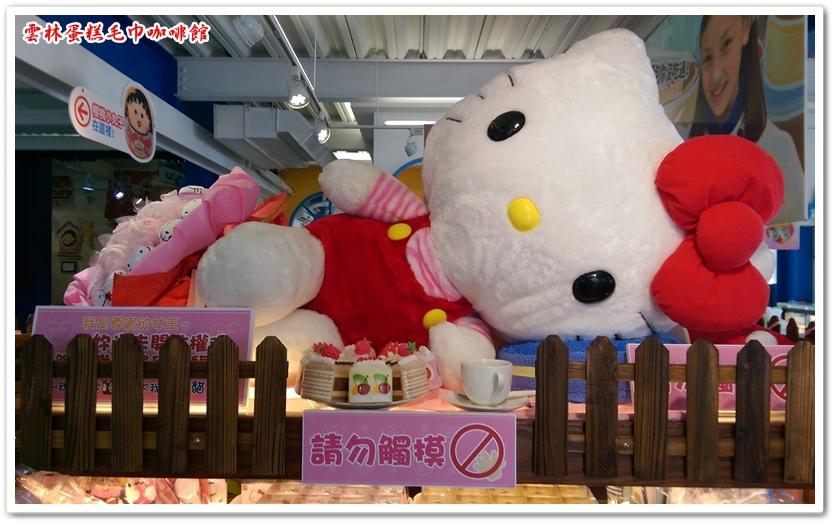 雲林蛋糕毛巾咖啡館 03