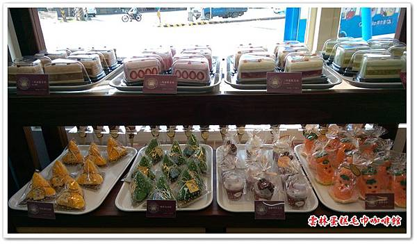 雲林蛋糕毛巾咖啡館 05