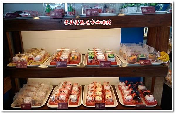 雲林蛋糕毛巾咖啡館 07