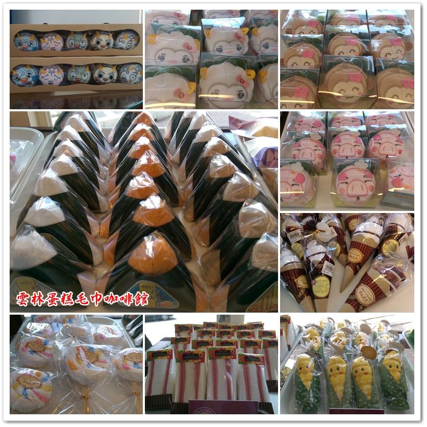 雲林蛋糕毛巾咖啡館 08