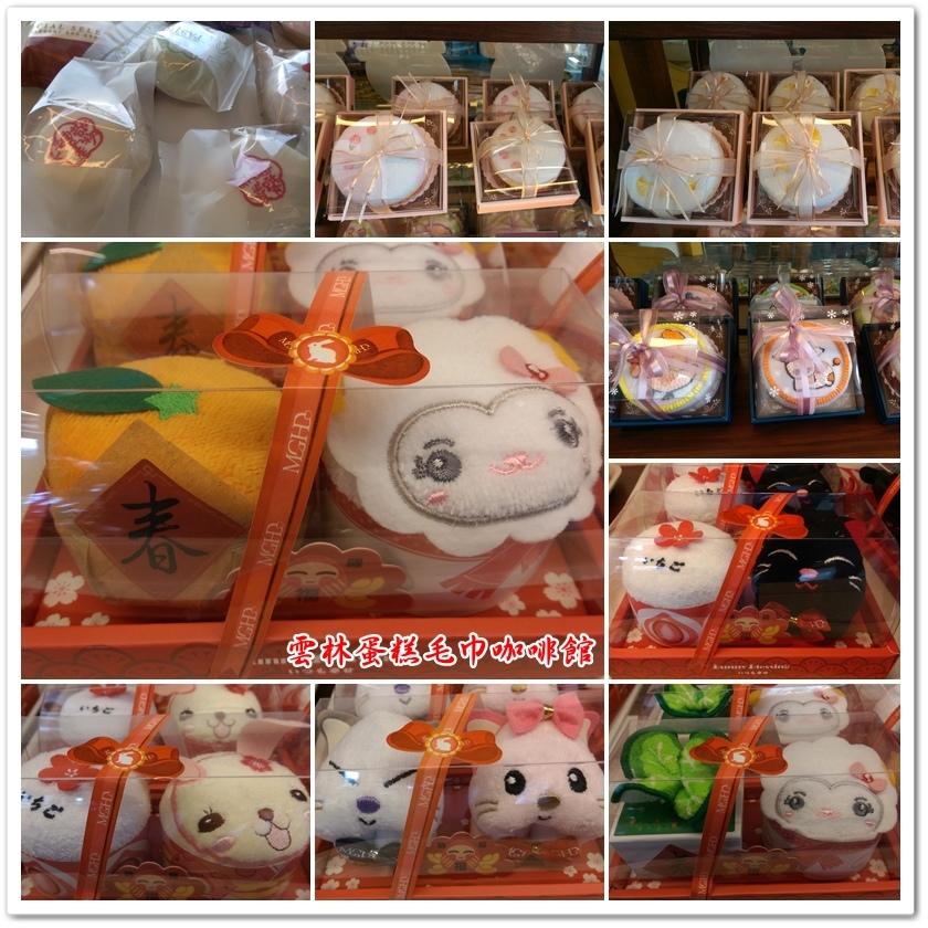 雲林蛋糕毛巾咖啡館 09