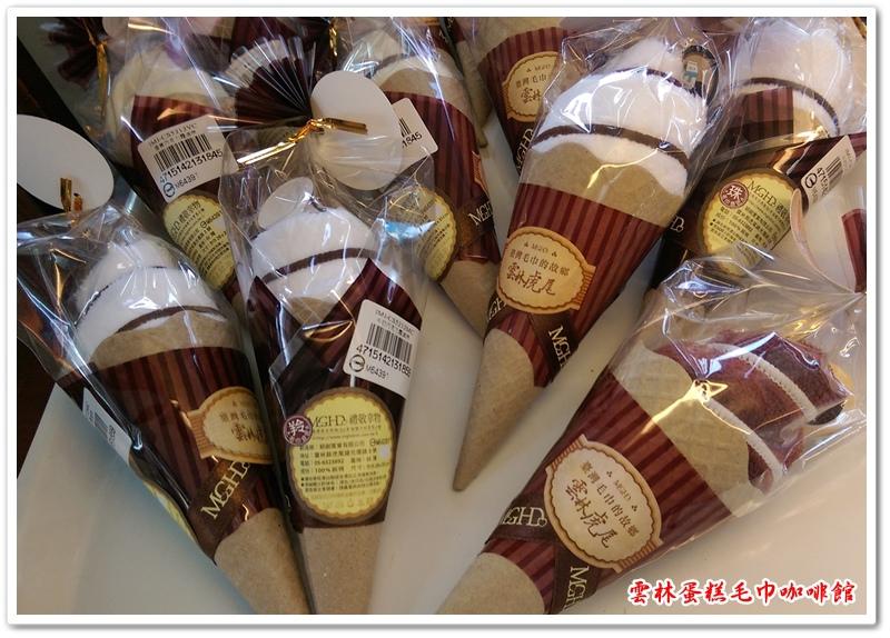 雲林蛋糕毛巾咖啡館 11